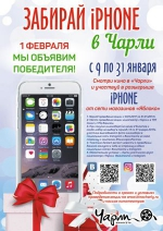 Выиграй свой IPHONE в Чарли - Rostov-today.ru