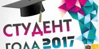 Student-of-the-year.jpg - Администрация г. Ростов на Дону