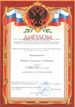Olympiad in Biology at the Preparatory Faculty on Training Foreign Citizens - РостГМУ